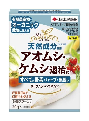 STゼンターリ顆粒水和剤 20g 住友化学園芸 殺虫剤 野菜 天然成分  / ネコポス便