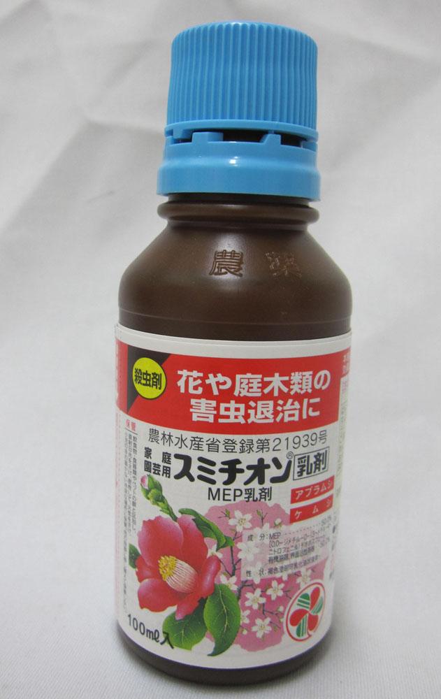 住友化学 スミチオン乳剤 100ml 殺虫剤 MEP乳剤