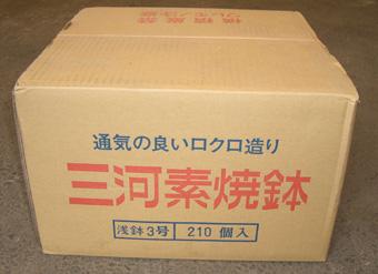 【送料無料】素焼き鉢 浅鉢(平鉢) ロクロ造り 3.0号 210枚