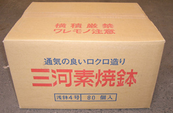【送料無料】素焼き鉢 ロクロ造り 浅鉢(平鉢)4.0号 80枚