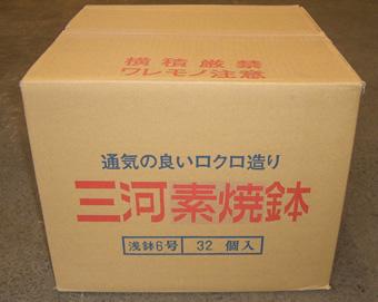 【送料無料】素焼き鉢 浅鉢(平鉢) 6.0号 32枚