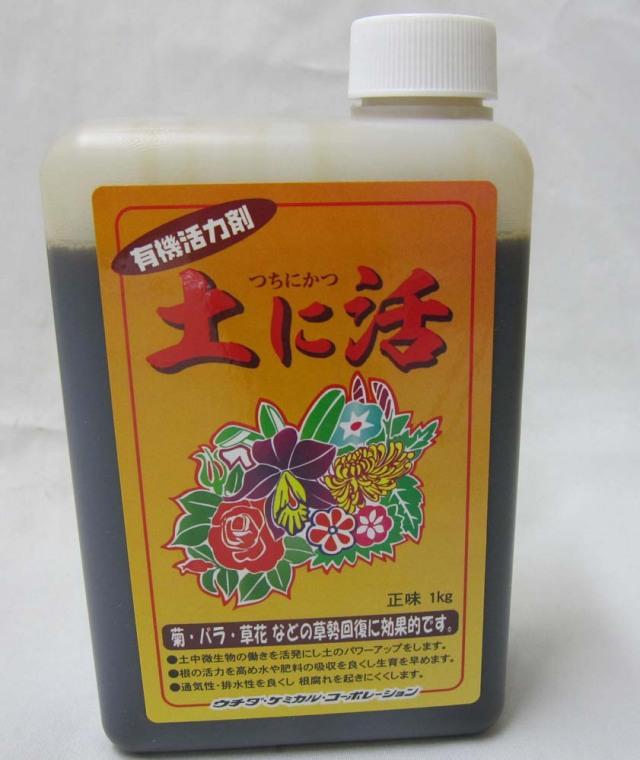 土に活 1kg 活力液肥 ウチダケミカル 菊 薔薇 蘭に