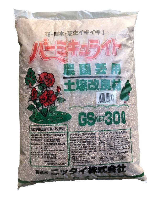 バーミキュライト 30L さし芽 挿し木 種子まき 土壌改良 ニッタイ