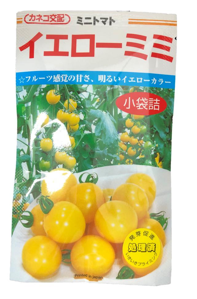 カネコ種苗 種子 イエローミニ ミニトマト フルーツ感覚の甘さ 17粒/ ネコポス便 送料無料