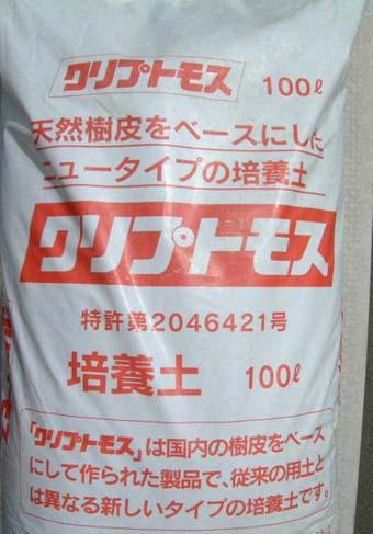 クリプトモス 100L Lサイズ 【送料無料】