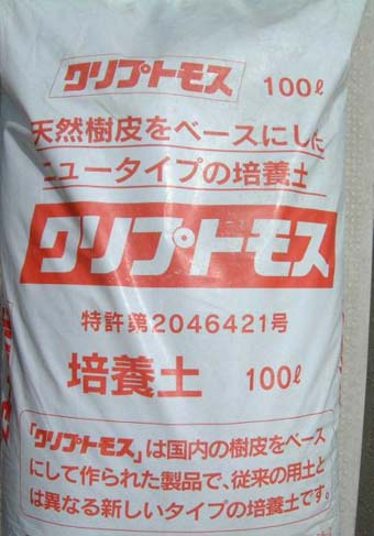 クリプトモス 100L Sサイズ 【送料無料】