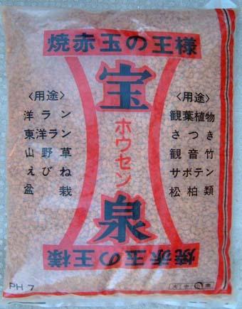 焼赤玉土 宝泉 小粒 8kg