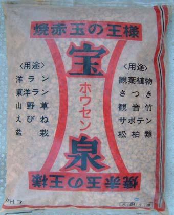 焼赤玉土 宝泉 中粒 8kg