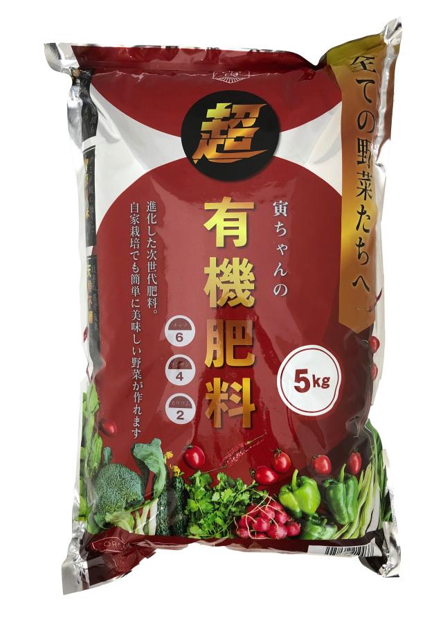 寅ちゃんの超有機肥料 5kg 6.-4-2 全ての野菜たちへ ねぎびとカンパニー