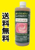 【送料無料】 アグリチンキ36 1L 天然原料 植物活性エキス