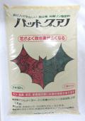 バットグアノ 10kg (粉状) ウチダケミカル