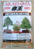 二本線 赤玉土 13L 小品盆栽用 細粒
