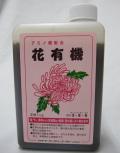花有機 1kg アミノ酸配合肥料 ウチダケミカル 菊 薔薇 蘭に