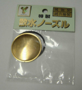 銅のノズル用の取替えメッシュ 34cmと55cm兼用 S目