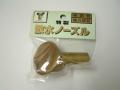 真鍮製ノズル用の取替頭 35cmと55cm兼用 S目