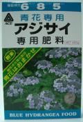 アジサイ専用肥料 青花用 400gx40箱 酸性肥料/クロネコメール便可