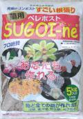 ペレポストスーパードリーム (旧SUGOI-ne スーパードリーム) 5kg ペレポスト 洋蘭 東洋蘭 野生蘭 君子蘭