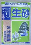 桐生砂 微小粒 16L 盆栽 松 山野草