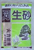桐生砂 小粒 16L 盆栽 松 山野草