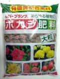 レバートルフ ボカシ肥料 5kg 大粒 有機質配合肥料