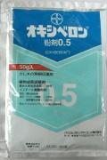 オキシベロン 50g 粉剤0.5 さし木の発根促進剤 植物成長調整剤 / ネコポス便可