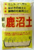 さし芽 たねまき用 鹿沼土 16L 細粒 種まき さし木