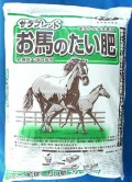 【送料無料】お馬のたい肥 20Lx5袋 お馬の堆肥 馬糞 馬ふん