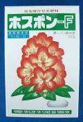 第一燐酸加里肥料 200g ホスポンF 0-50-33 りん酸カリ肥料 / ネコポス便可