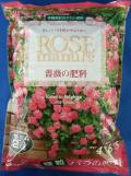 バラの肥料 2kg 顆粒 レバートルフ 有機質配合ボカシ肥料 薔薇に