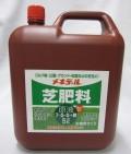 メネデール 芝肥料 5L 原液 芝生や苔等の下草類に最適