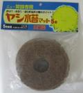 ヤシ水苔マット 5号用 10枚セット