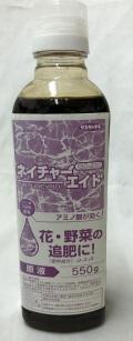 ネイチャーエイド 原液 550g サカタのタネ 3-3-2