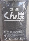もみがらくんたん 40L 籾殻くん炭 焼過てない良質なクン炭