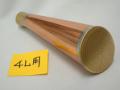 銅製の如雨露のはす口 4号用 竿長 英国式兼用