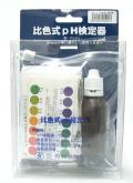 pH 検定器 比色式 PH測定 酸性 アルカリ性 簡単 土壌PH