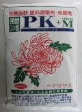 発酵リン酸 ピーケーマグ 1kg 0-12-10-3 肥料調整剤・追肥用