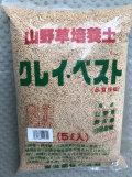 クレイベスト 山野草 5L 細粒 野生蘭 ウチョウラン 羽蝶蘭