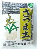 さつま土 薩摩土 16L 小粒 春蘭 寒蘭 東洋蘭 エビネ 山野草
