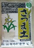さつま土 薩摩土 16L 微粒 春蘭 寒蘭 東洋蘭 エビネ 山野草
