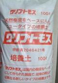 クリプトモス 100L Mサイズ 【送料無料】