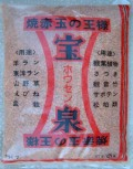 焼赤玉土 宝泉 小粒 10L