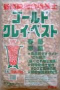 春蘭 寒蘭専用用土 ゴールドクレイベスト16L 大粒 <送料込み>