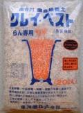 春蘭 寒蘭専用用土 クレイベスト20L 小粒 <送料無料>