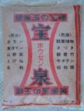 焼赤玉土 宝泉 微小粒 8kg