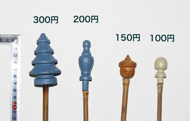 おしゃれ支柱 「どんぐり」 長さ 約130〜150cm程度