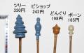 おしゃれ支柱 「ボーン」 長さ 約130~150cm程度
