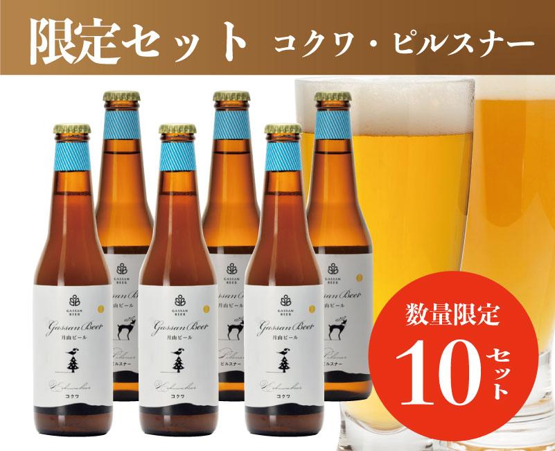 月山ビール330ml 6本セット(ピルスナー・コクワ)