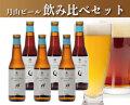 月山ビール 飲み比べセット330ml 6本詰