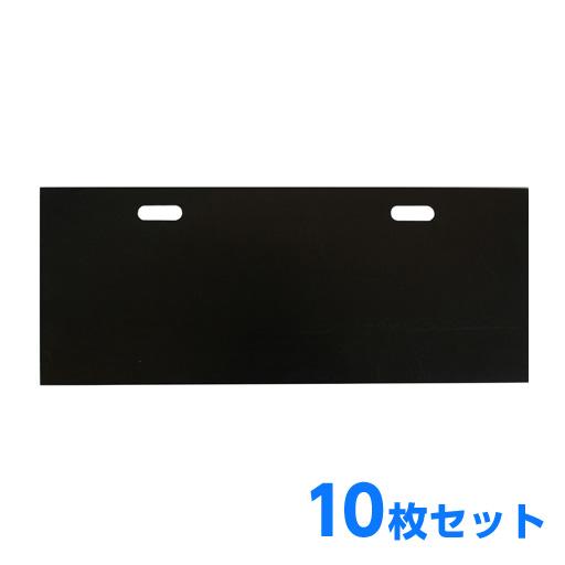 【特価】ブロック積引抜型枠 ブロックパネル(小/幅1000) 10枚 ホーシン [ユニシート抜き型枠][擁壁][石積み工事用材]