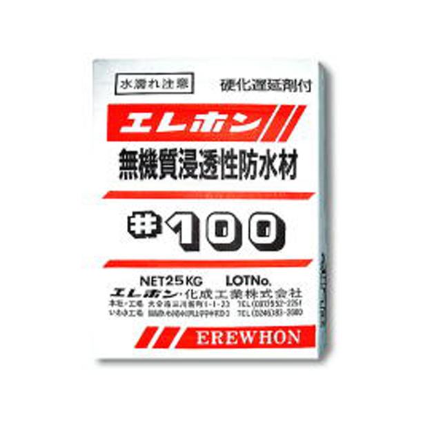 【特価】特殊モルタル 無機質浸透性防水剤 エレホン#100(25kg入) 5袋セット エレホン化成工業 [モルタル補修用材][特殊モルタル]